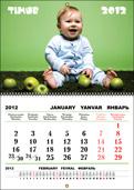 Настенный персональный календарь