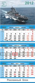 Квартальный календарь с двумя рекламным блоками