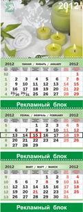 Квартальный календарь с четырьмя рекламными блоками