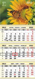 Квартальный календарь с одним рекламным блоком