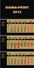 Квартальный календарь с индивидуальным дизайном