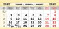 Календарный блок желтый